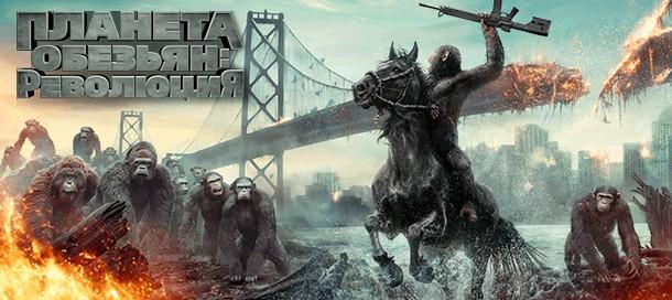 Кино планета обезьян революция