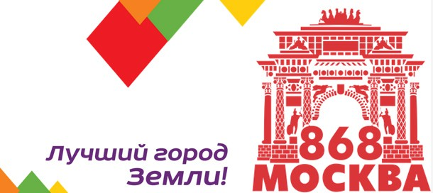 официальный сайт дня города москвы