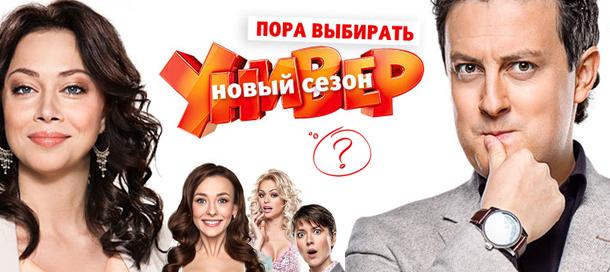 универ новая общага 5 сезон смотреть онлайн бесплатно новые серии: