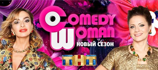 Сериал Comedy Woman 5 сезон смотреть онлайн