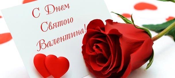 Поздравления с днем валентина девушке своими 53