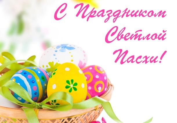 картинки пасха и яйца христос воскрес