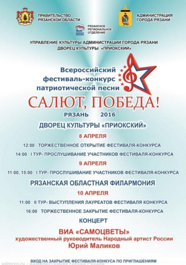 Всероссийский военно патриотический конкурс победа