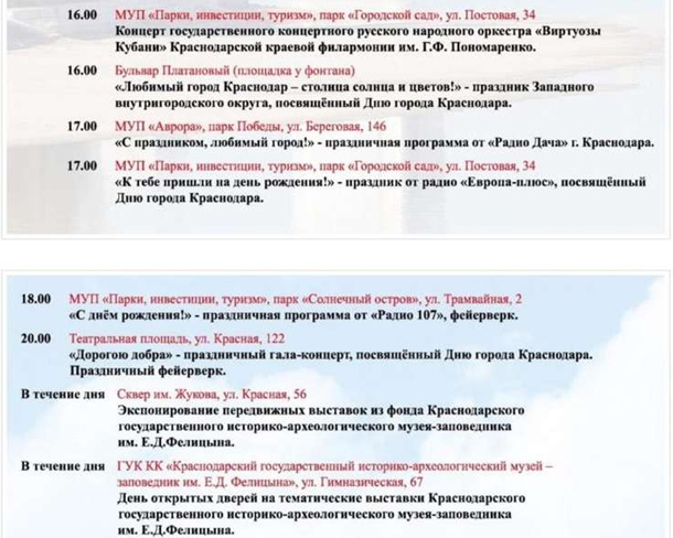 День города Краснодар 2016: программа мероприятий на 24 сентября, кто из артистов приедет, что стоит обязательно посмотреть