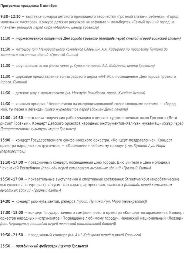 Какова программа на День города Грозный 5 октября 2016 года, мероприятия?