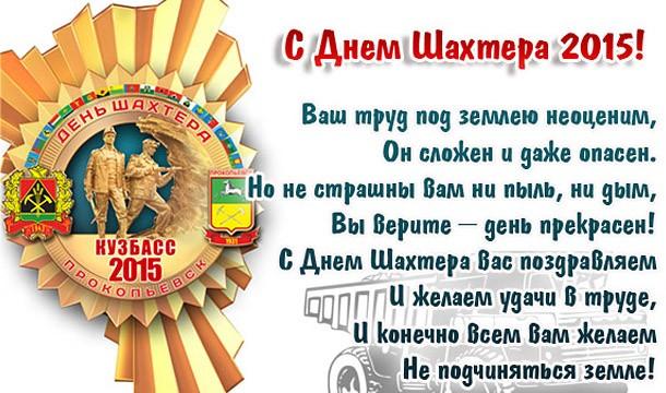 Поздравления с днем шахтера жен шахтеров 80