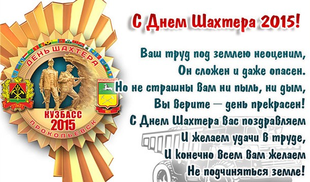 Стихи с днём шахтёра кузбасс