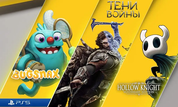 PS Plus ноябрь 2020: бесплатные игры месяца — Bugsnax, Middle-earth: Shadow of War и Hollow Knight