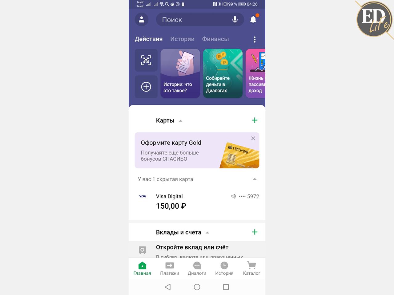 Приложение «Сбербанк Онлайн» в Google Play