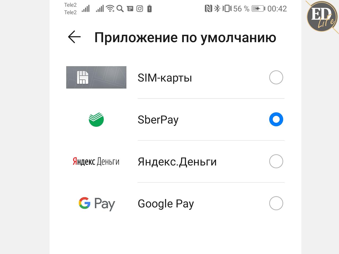 SberPay - платежное приложение по умолчанию, Android