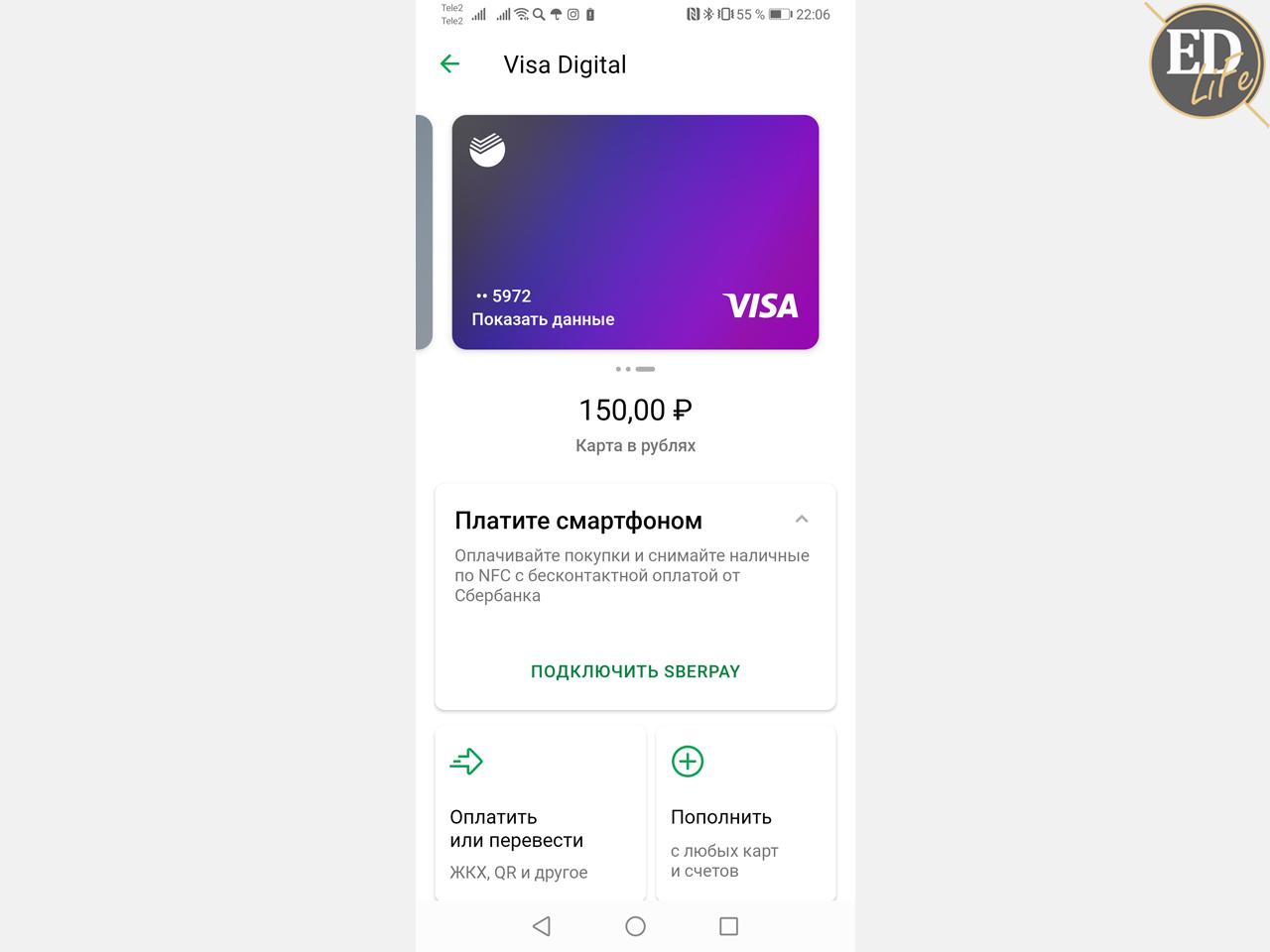 SberPay - платите смартфоном: переход к подключению бесконтактных платежей для выбранной карты