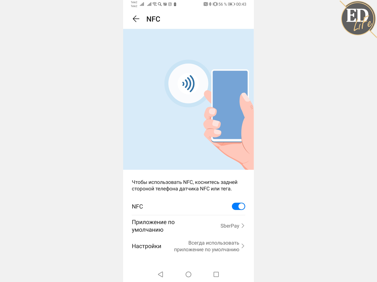 Назначаем SberPay платежным средством по умолчанию для бесконтактной оплаты в настройках смартфона