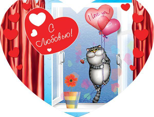 Валентинки пожелания любимому мужчине